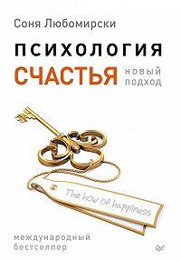 Соня Любомирски -Психология счастья. Новый подход