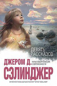Джером Сэлинджер -В лодке
