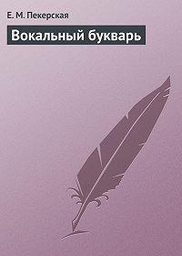 Е. Пекерская - Вокальный букварь