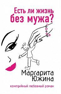 Маргарита Южина -Есть ли жизнь без мужа?
