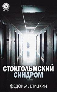 Федор Метлицкий -Стокгольмский синдром