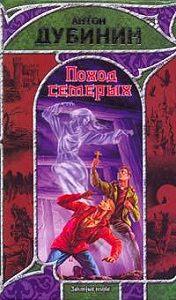 Антон Дубинин -Поход семерых