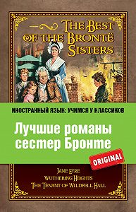 Шарлотта Бронте -Лучшие романы сестер Бронте / The best of the Brontë sisters