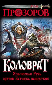 Лев Прозоров - Коловрат. Языческая Русь против Батыева нашествия
