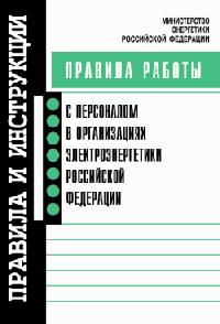 Коллектив Авторов -Правила работы с персоналом в организациях электроэнергетики Российской Федерации