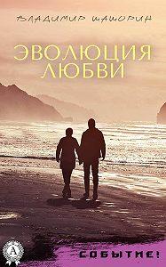 Владимир Шашорин -Эволюция любви