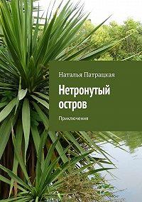 Наталья Патрацкая -Нетронутый остров. Приключения