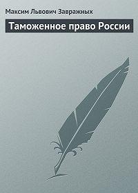 М.Л. Завражных -Таможенное право России