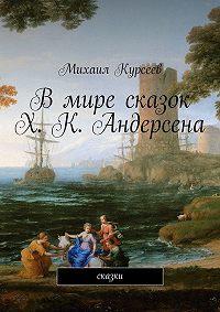 Михаил Курсеев -Вмире сказок Х. К. Андерсена