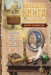Екатерина Неволина - Дороги колдовства (сборник)