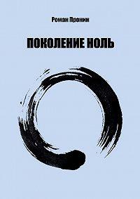 Роман Пронин -Поколение ноль