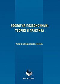 Вадим Коровин -Зоология позвоночных. Теория и практика