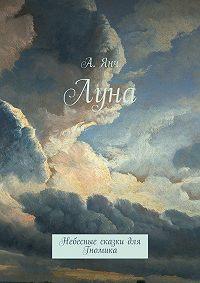 Анастасия Прановна Янч -Луна. Небесные сказки для Гномика