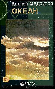 Андрей Мансуров -Океан (сборник)
