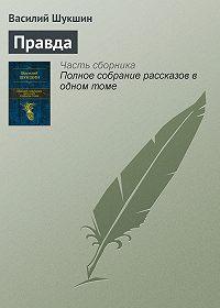 Василий Шукшин -Правда