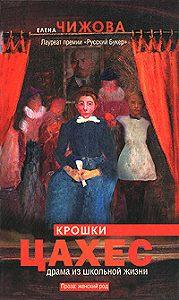 Елена Чижова -Крошки Цахес