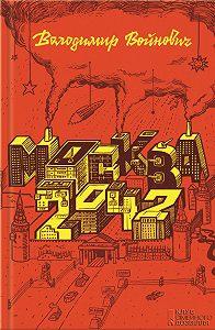 Володимир Войнович - Москва 2042