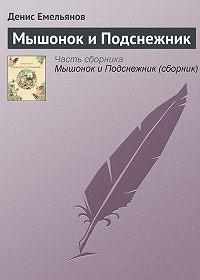 Денис Емельянов -Мышонок и Подснежник