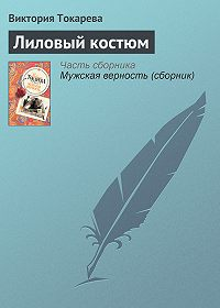 Виктория Токарева -Лиловый костюм