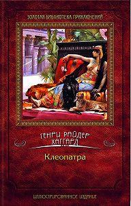 Генри Хаггард - Клеопатра