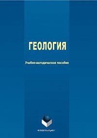 Авторов Коллектив -Геология