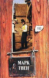 Марк Твен - Мы – англосаксы