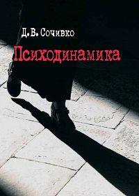 Дмитрий Сочивко -Психодинамика