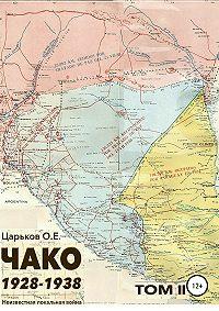 Олег Евгеньевич Царьков -Чако 1928-1938. Неизвестная локальная война. Том II