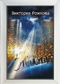 Виктория Рожкова -Жить