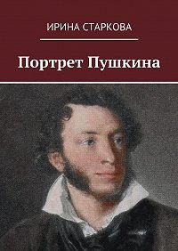 Ирина Старкова -Портрет Пушкина