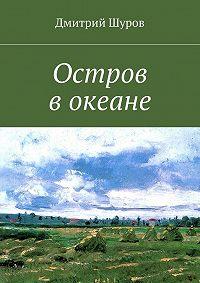 Дмитрий Шуров -Остров вокеане