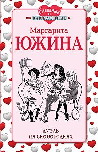 Маргарита Южина -Дуэль на сковородках