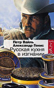 Александр Генис, Петр  Вайль - Русская кухня в изгнании