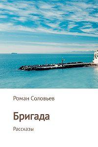 Роман Соловьев -Бригада