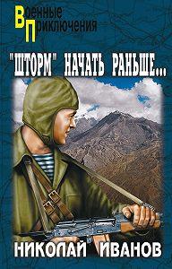 Николай Иванов - «Шторм» начать раньше…