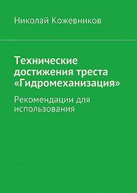 Николай Кожевников -Технические достижения треста «Гидромеханизация»