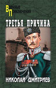 Николай Дмитриев -Третья причина (сборник)