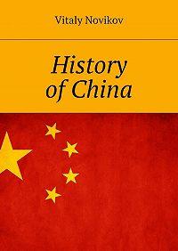 Vitaly Novikov -History of China