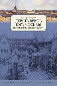 С. И. Ярославцева - Девять веков юга Москвы. Между Филями и Братеевом
