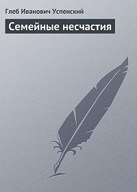 Глеб Успенский -Семейные несчастия
