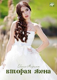 Евгения  Марлитт -Вторая жена