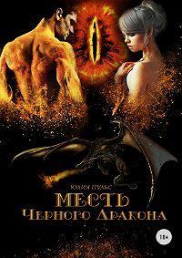 Юлия Пульс -Месть Черного Дракона