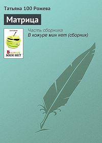 Татьяна 100 Рожева -Матрица