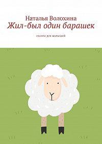 Наталья Волохина -Жил-был один барашек. Сказки для малышей