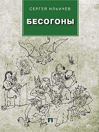 Сергей Ильичев - Бесогоны