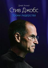 Уильям Л. Саймон -Стив Джобс. Уроки лидерства