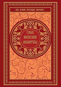 О. Ф. Киселева -Сила женской молитвы