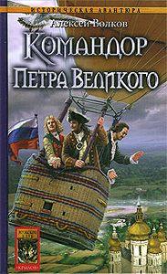 Алексей Волков -Командор Петра Великого
