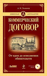 А. Н. Толкачев -Коммерческий договор. От идеи до исполнения обязательств
