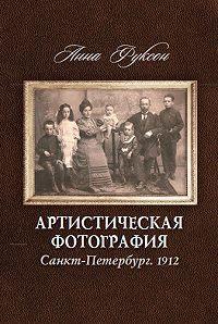 Анна Фуксон -Артистическая фотография. Санкт Петербург. 1912